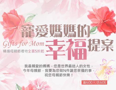 寵愛母親節