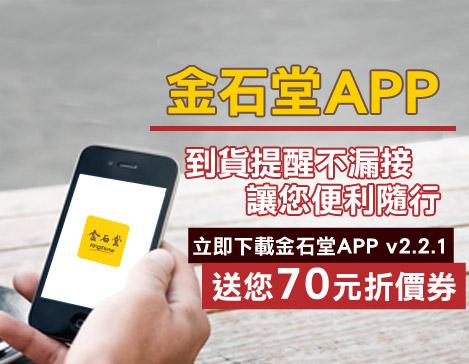 http://www.kingstone.com.tw/event/1702_mktapp/app.asp?