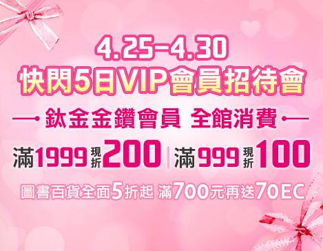 http://www.kingstone.com.tw/event/1705_mktmon/mon.asp?