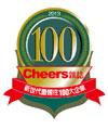 2013CheersTop100